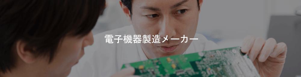 電子機器メーカー