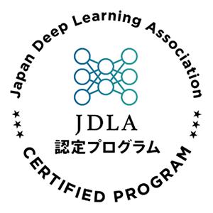JDLA認定セミナー公式ロゴ