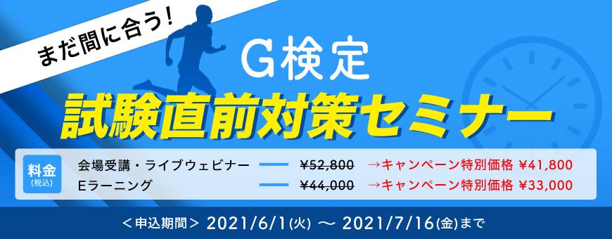 まだ間に合う!G検定試験直前対策セミナーキャンペーン