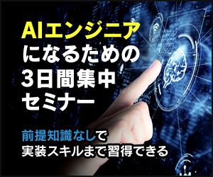 AI研修 AIエンジニアセミナー