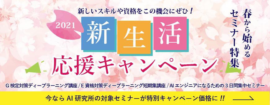G検定/E検定講座新生活応援キャンペーン