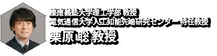 栗原 聡 教授