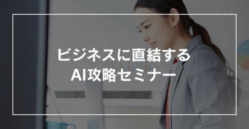 AI セミナー