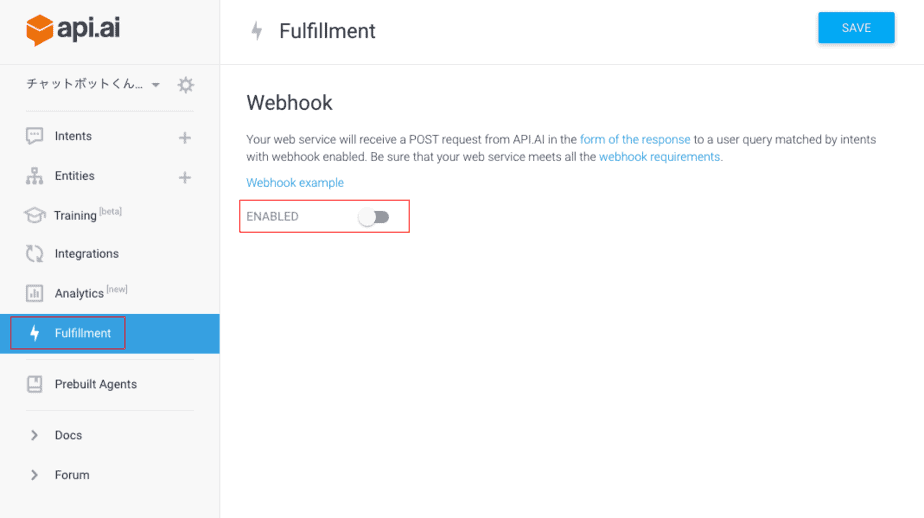 Webhook機能のサイドメニュー