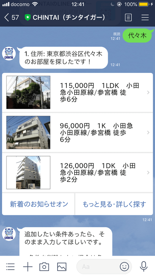 CHINTAIのLINEチャットボット
