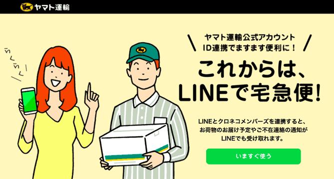 ヤマト運輸 公式LINEアカウント