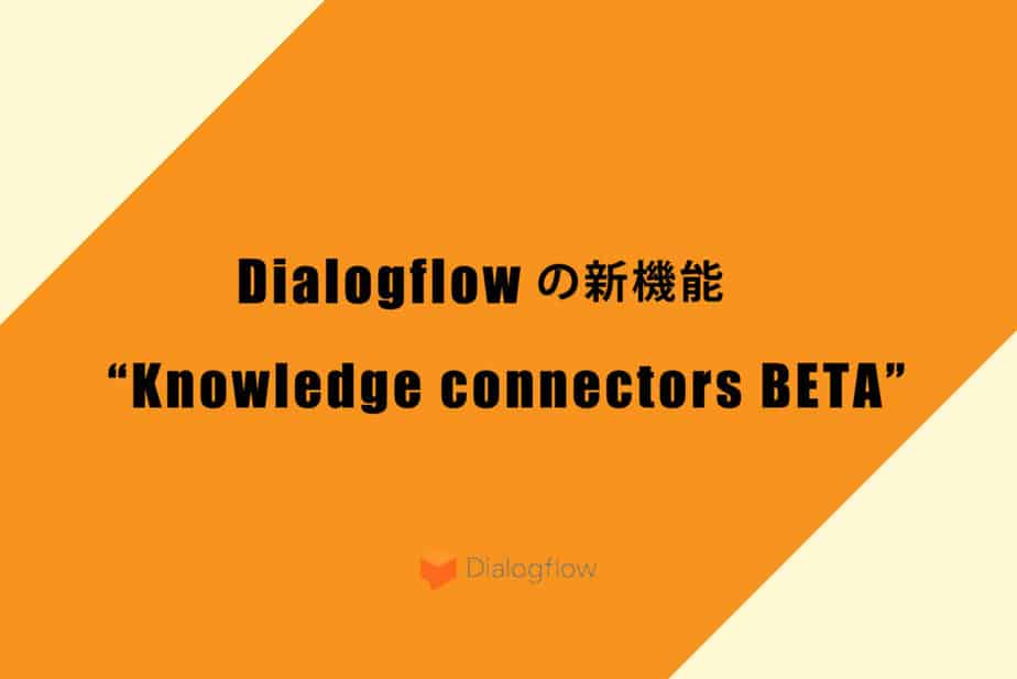 FAQ を元に自動応答?!Dialogflowの新機能「Knowledge connectors BETA」を使ってみた