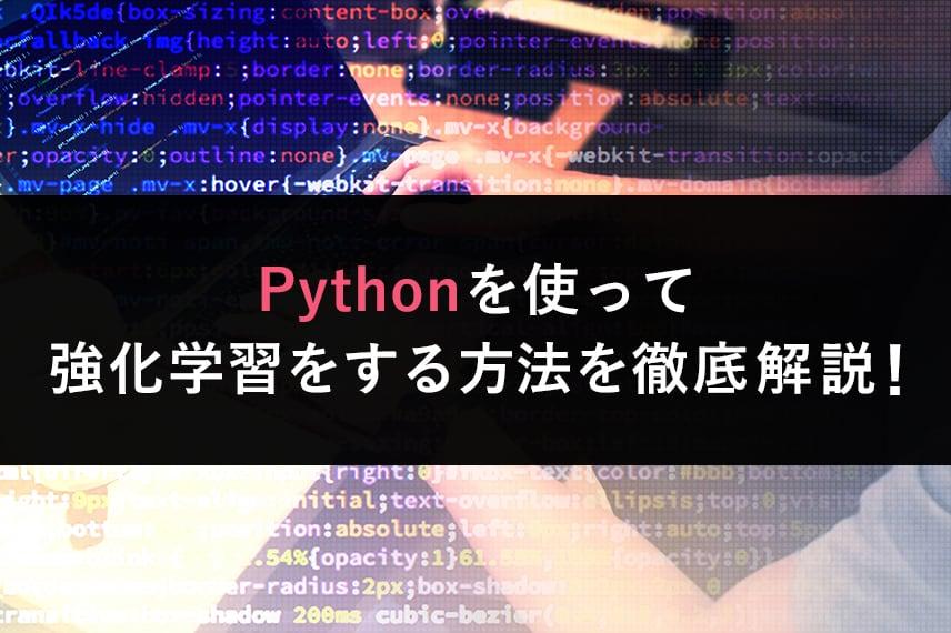 Pythonを使って強化学習をする方法を徹底解説