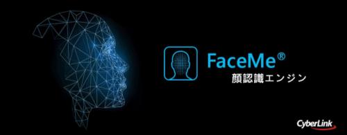 AI顔認識技術「FaceMe®」に、新アルゴリズム、なりすまし防止などの新機能搭載へ!