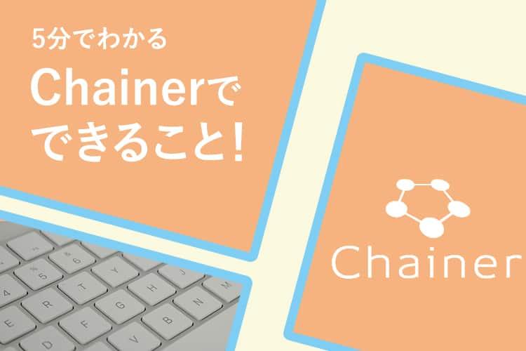 Chainerとは?初心者でも機械学習のプログラミングができるフレームワーク!