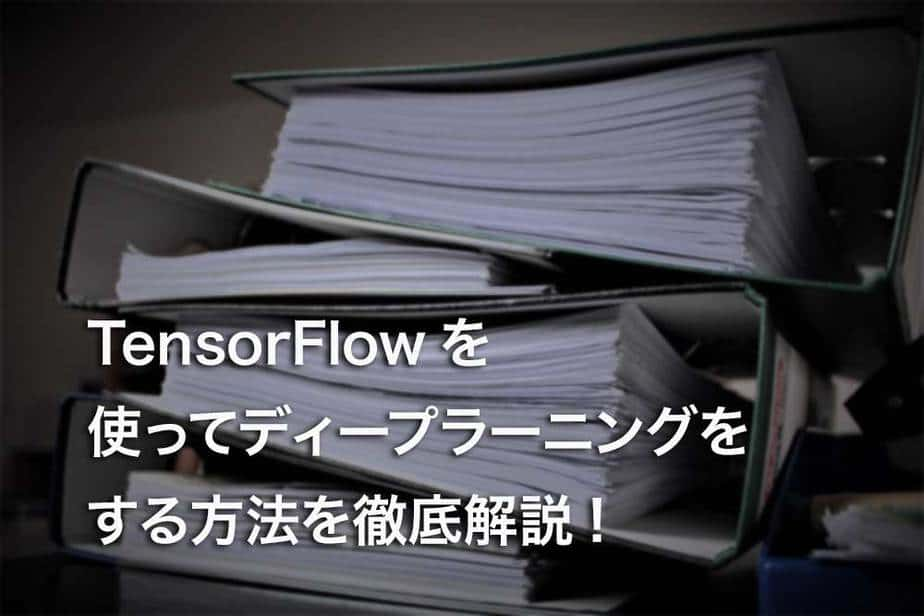 TensorFlowを使ってディープラーニングをする方法