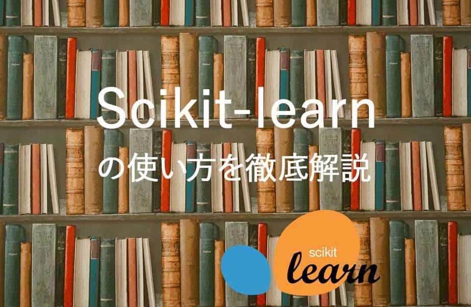 Scikit-learnの使い方を徹底解説!AIエンジニアにおすすめ