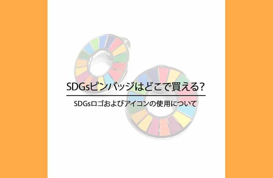 SDGsピンバッジはどこで買える?SDGsロゴおよびアイコンの使用について