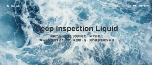 RistがカメラとAIで水質管理を行う「Deep Inspection Liquid」をリリース!