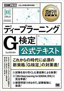 G検定の対策用テキスト