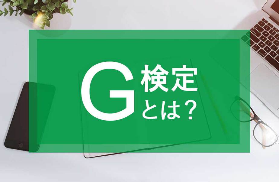 G検定とは?G検定の過去の問題傾向や合格ラインを徹底解説