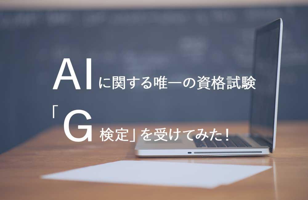 AIの資格試験「G検定(ジェネラリスト検定)」を受けてみた!~受験のコツも伝授します♪