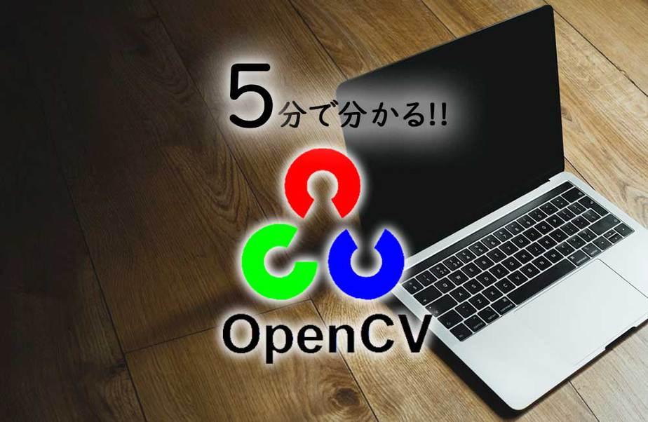 OpenCVとは?5分で分かるOpenCVでできることまとめ