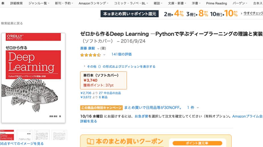 ゼロ から 作る deep learning 3 GitHub - oreilly-japan/deep-learning-from-scratch: