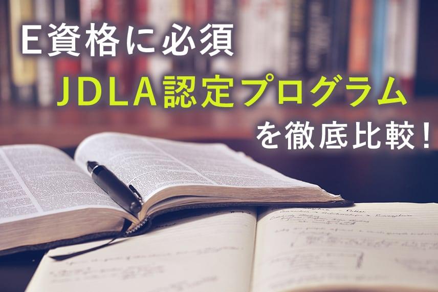 E資格に必須のJDLA認定プログラムを徹底比較!