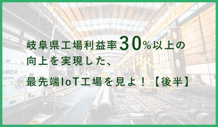 岐阜県工場利益率30%以上の向上を実現した、最先端IoT工場を見よ!【後半】