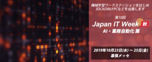アプライド株式会社『第10回 Japan IT Week AI・業務自動化展』出展へ!