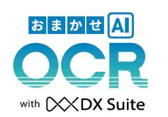 手書き文書のデジタル化を実現する「おまかせAI OCR」とは?!