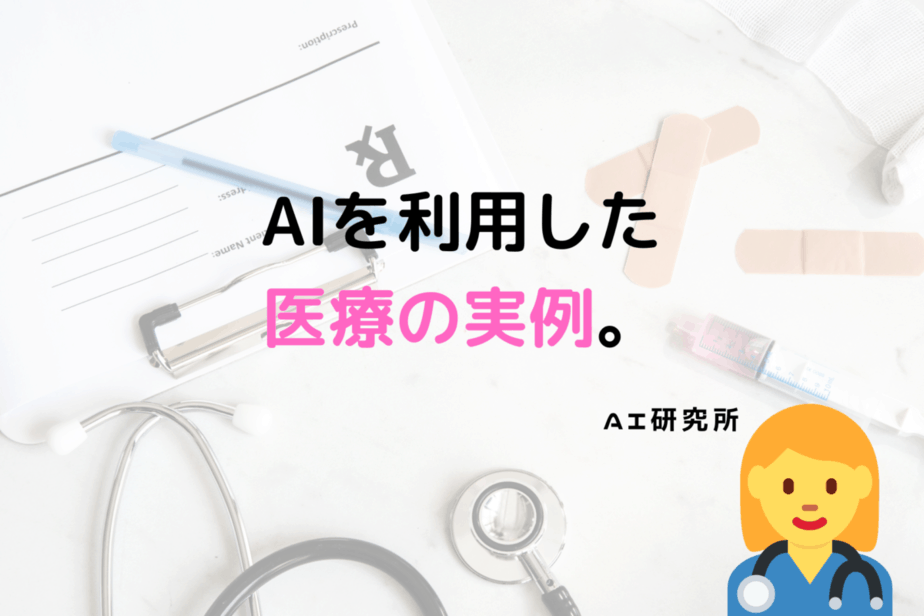 AI 医療