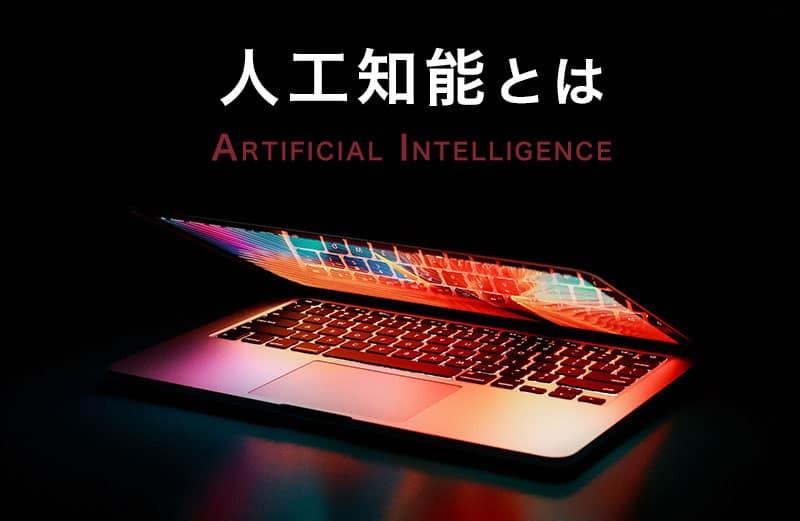 人工知能とは?