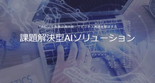 Will Smartが「課題解決型AIソリューション」の提供を開始へ!