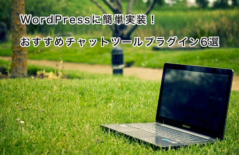 WordPressに簡単実装!おすすめチャットツールプラグイン6選