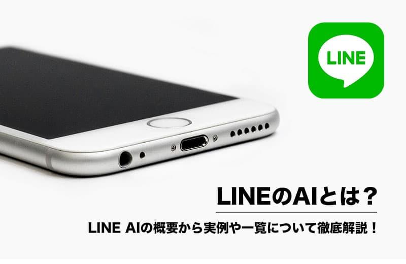LINEのAIとは?LINE AIの概要から実例や一覧について徹底解説!