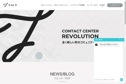 『AIコンシェルジュ for チャットボット』サービス開始へ!
