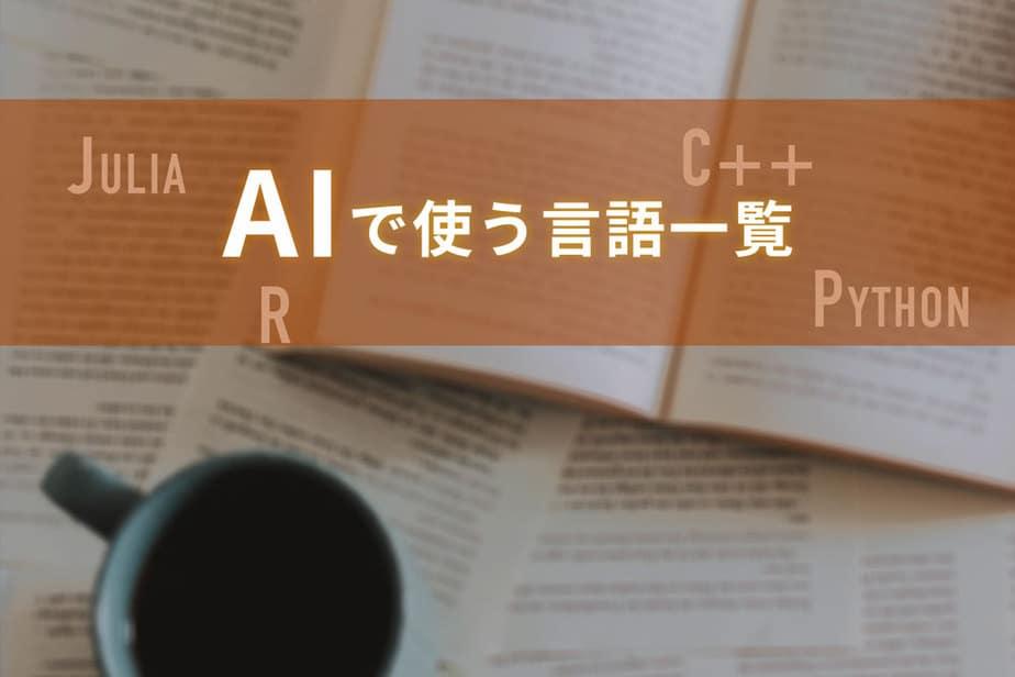 AIで使う言語一覧まとめ!AIエンジニアお役立ち記事