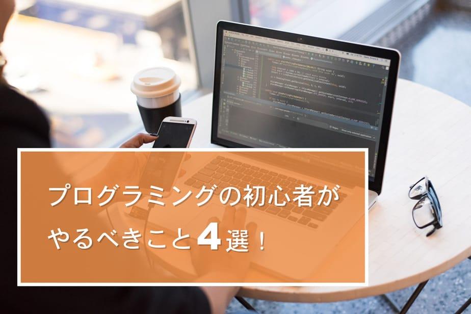 プログラミングの初心者がやるべきこと4選!
