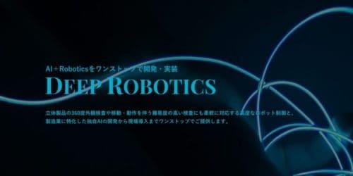 ロボット×AIの新サービス「Deep Robotics」リリースへ!