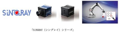 HMS社製 産業用AIスマートカメラ「SiNGRAY」販売開始へ!
