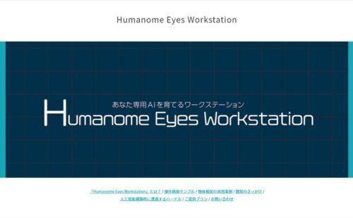 プログラミング不要のAI開発ツール「Humanome Eyes Workstation」登場!