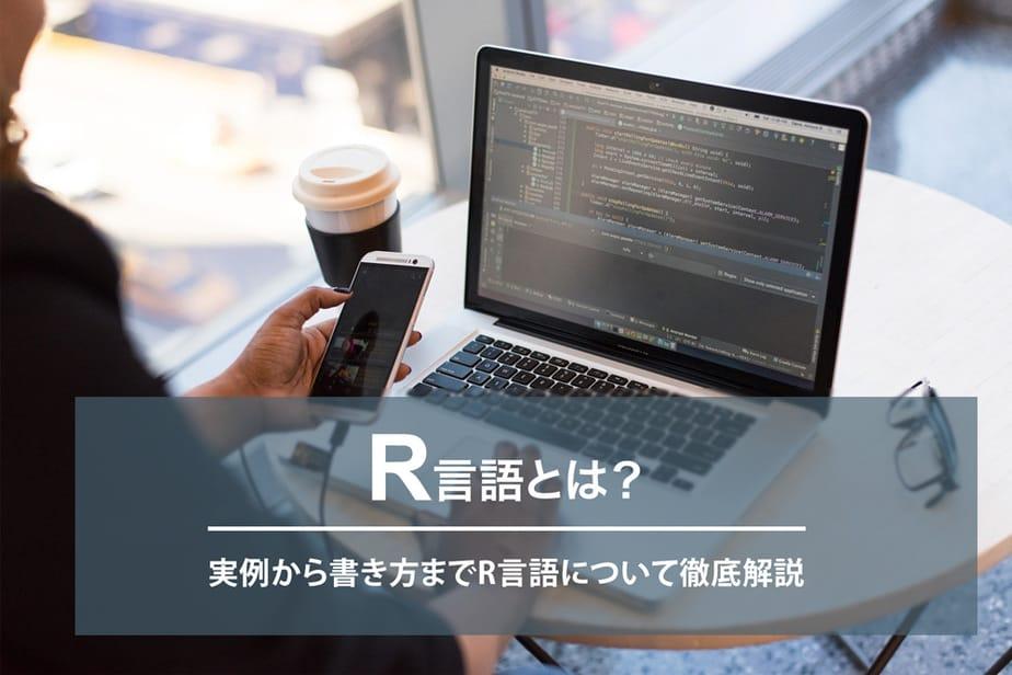 R言語とは?実例から書き方までR言語について徹底解説