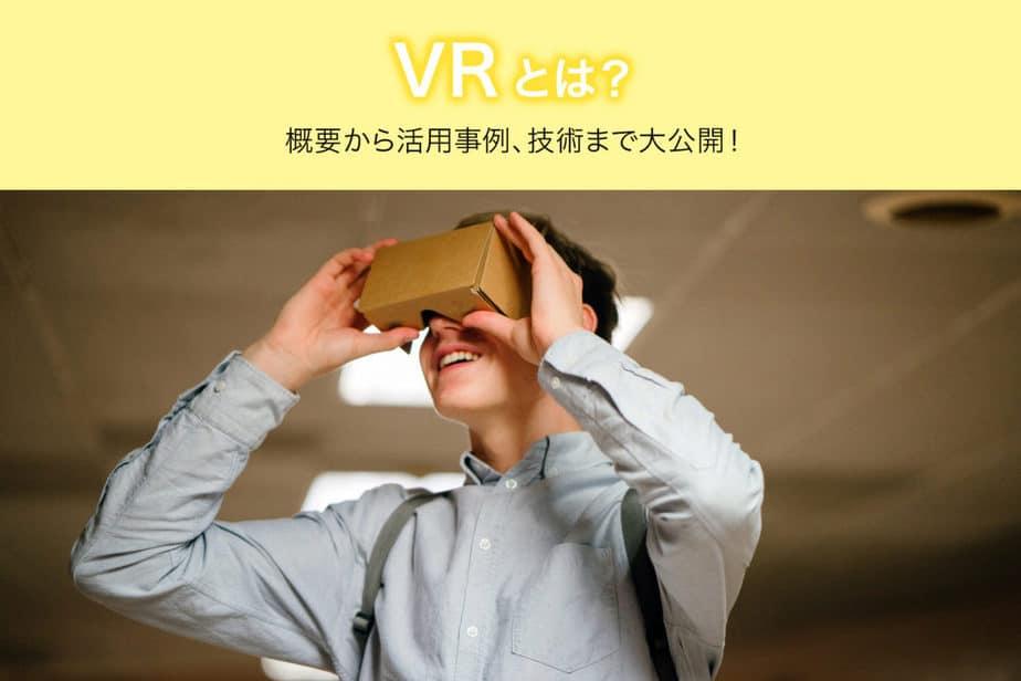 VRとは?概要から活用事例、技術まで大公開!