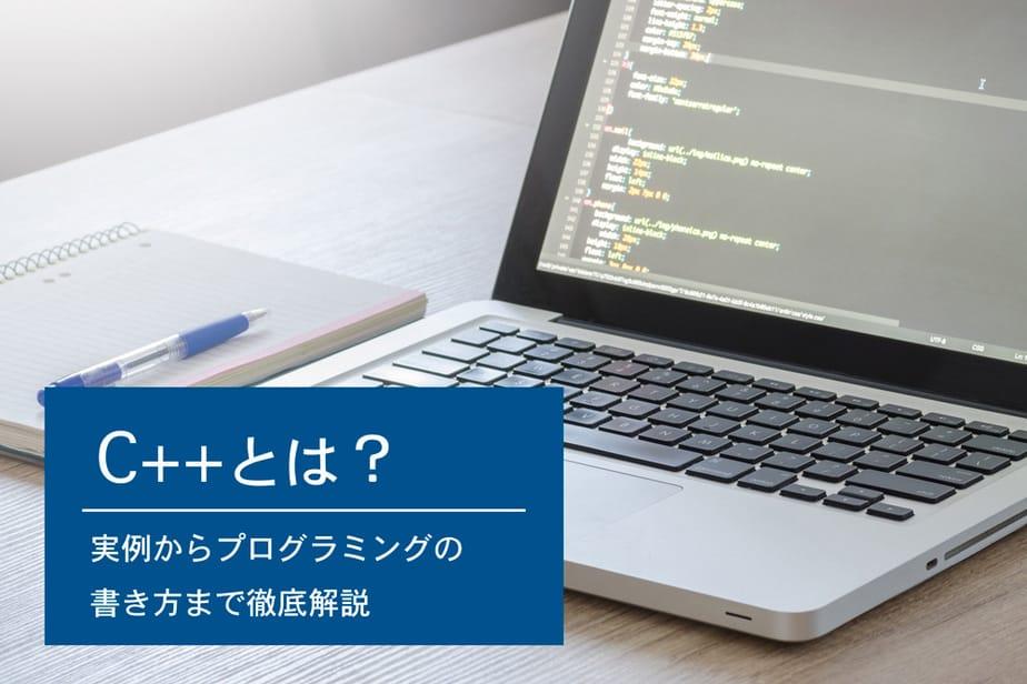 C++とは?実例からプログラミングの書き方まで徹底解説