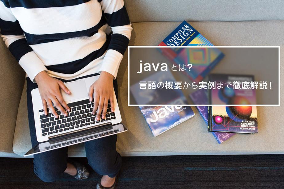 javaとは?言語の概要から実例まで徹底解説!
