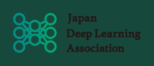 日本ディープラーニング協会、期間限定でオンライン学習コンテンツを無料公開へ!