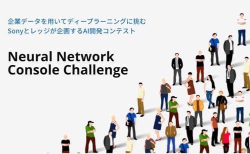 企業データを用いてディープラーニングに挑むAI開発コンテスト「Neural Network Console Challenge」開催!