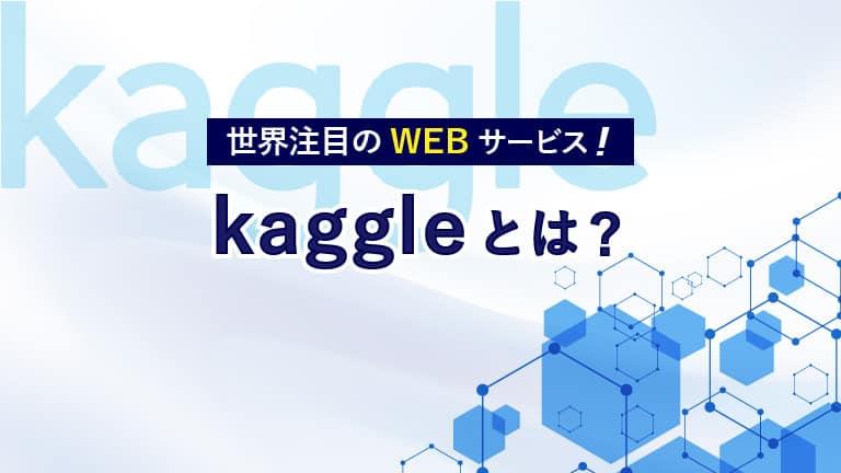 kaggleとは?初心者でも始めるべきメリットと登録方法から機能まで紹介!