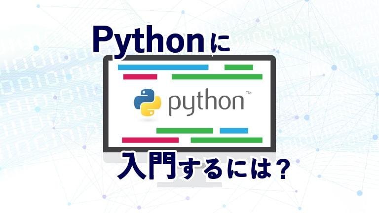 Pythonに入門するには?