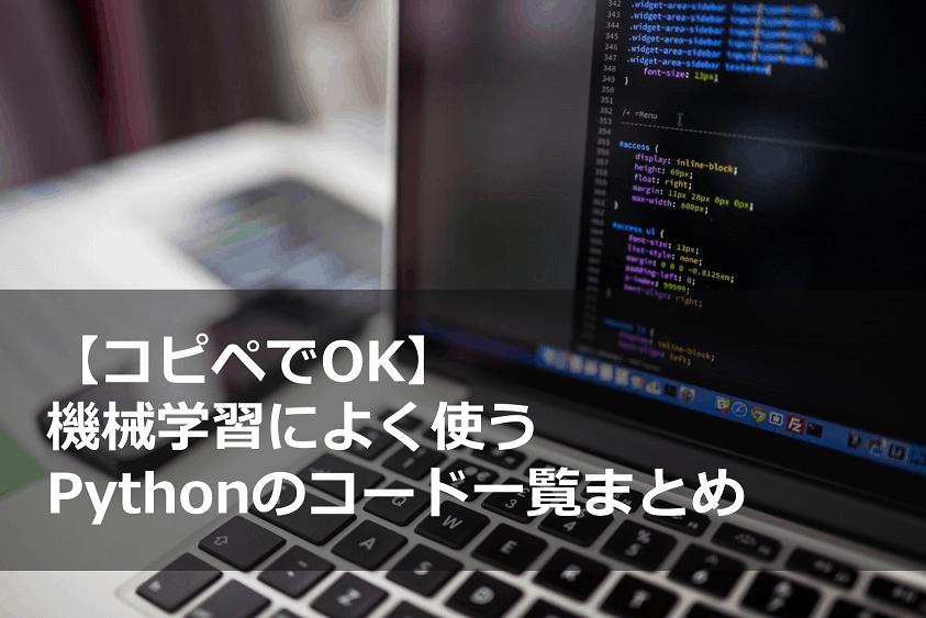 機械学習によく使うPythonのコード一覧まとめ