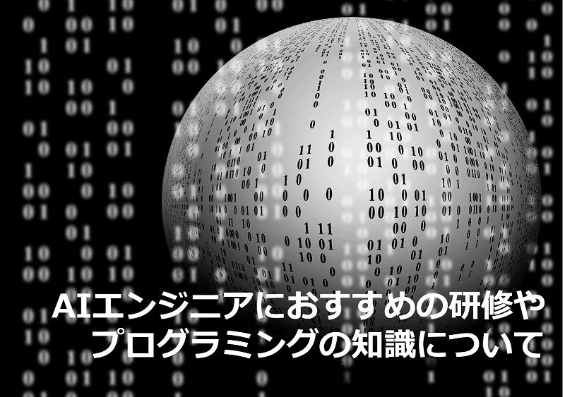 AIエンジニアにおすすめの研修やプログラミングの知識について