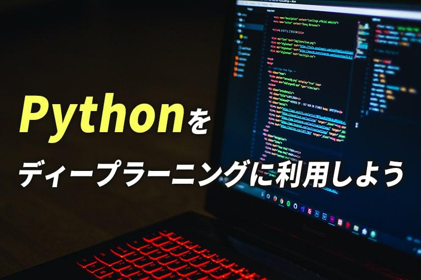 【Python】チャットボットを作ってみた ...