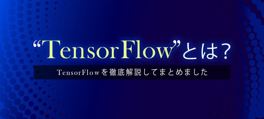 TensorFlowとは?TensorFlowの概要や活用事例を徹底解説